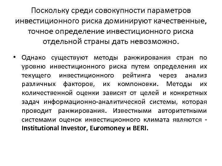 Поскольку среди совокупности параметров инвестиционного риска доминируют качественные, точное определение инвестиционного риска отдельной страны
