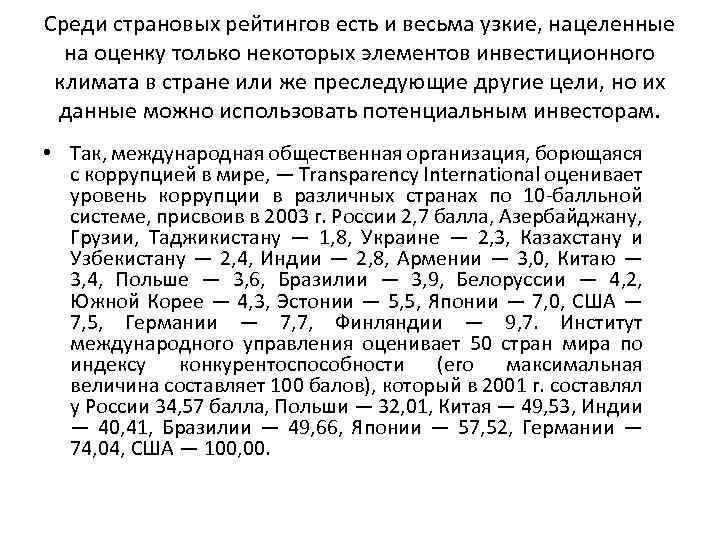 Среди страновых рейтингов есть и весьма узкие, нацеленные на оценку только некоторых элементов инвестиционного