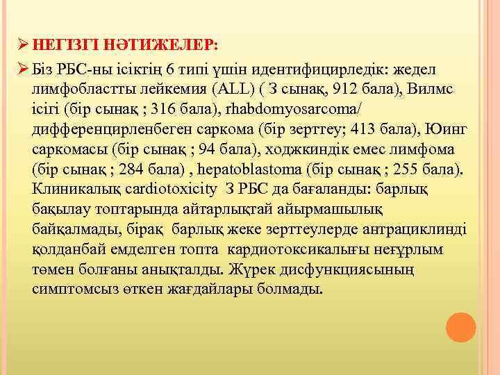 Ø НЕГІЗГІ НӘТИЖЕЛЕР: Ø Біз РБС-ны ісіктің 6 типі үшін идентифицирледік: жедел лимфобластты лейкемия