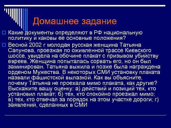 Домашнее задание o Какие документы определяют в РФ национальную политику и каковы ее основные