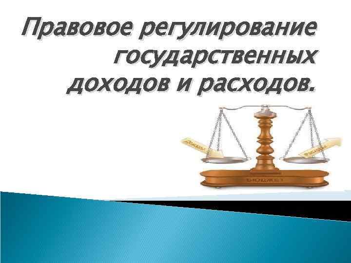 правовое регулирование государственных доходов шпаргалка