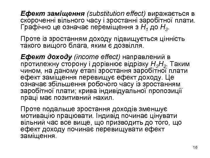 Ефект заміщення (substitution effect) виражається в скороченні вільного часу і зростанні заробітної плати. Графічно
