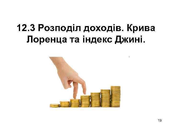 12. 3 Розподіл доходів. Крива Лоренца та індекс Джині. 19