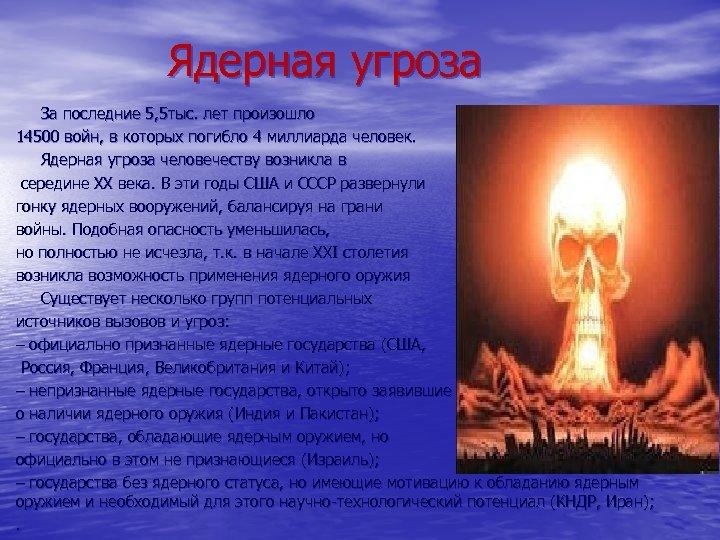Ядерная угроза За последние 5, 5 тыс. лет произошло 14500 войн, в которых погибло