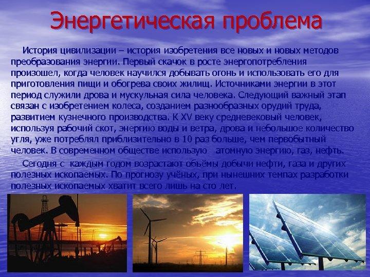 Энергетическая проблема История цивилизации – история изобретения все новых и новых методов преобразования энергии.