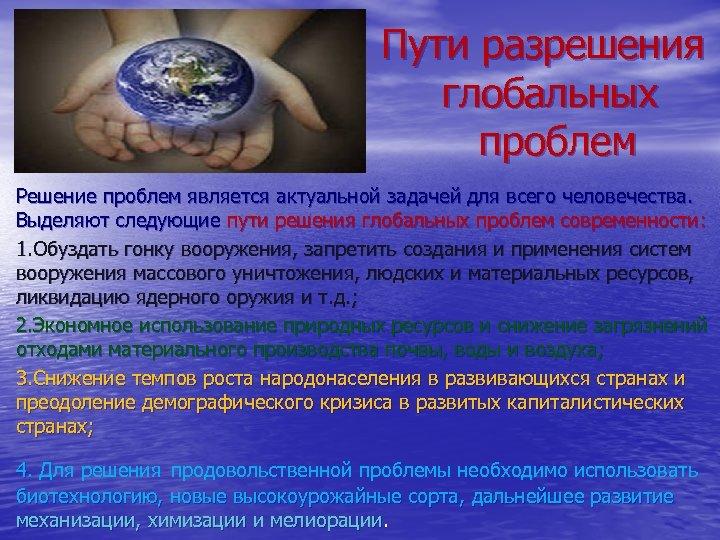Пути разрешения глобальных проблем Решение проблем является актуальной задачей для всего человечества. Выделяют следующие