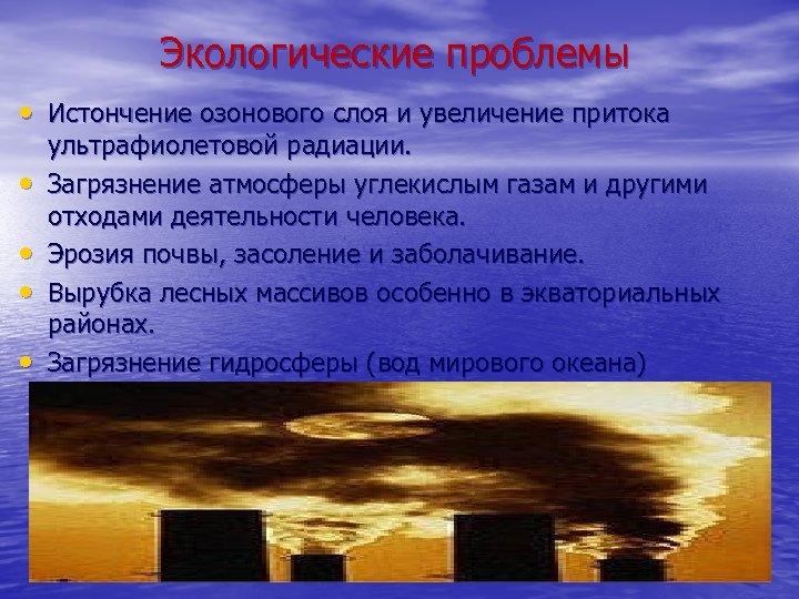 Экологические проблемы • Истончение озонового слоя и увеличение притока • • ультрафиолетовой радиации. Загрязнение