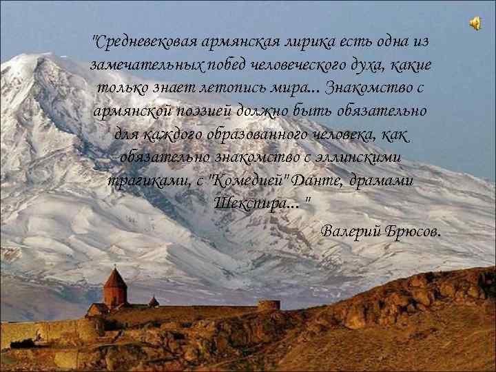 них армянские стихи о любви картинки решения
