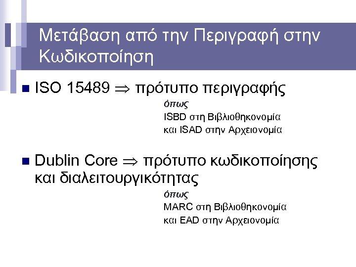 Μετάβαση από την Περιγραφή στην Κωδικοποίηση n ISO 15489 πρότυπο περιγραφής όπως ISBD στη