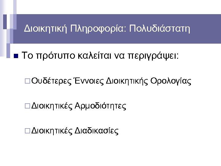 Διοικητική Πληροφορία: Πολυδιάστατη n Το πρότυπο καλείται να περιγράψει: ¨ Ουδέτερες Έννοιες Διοικητικής Ορολογίας