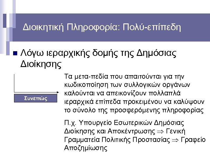 Διοικητική Πληροφορία: Πολύ-επίπεδη n Λόγω ιεραρχικής δομής της Δημόσιας Διοίκησης Συνεπώς Τα μετα-πεδία που