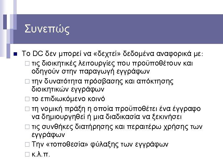 Συνεπώς n Το DC δεν μπορεί να «δεχτεί» δεδομένα αναφορικά με: ¨ τις διοικητικές