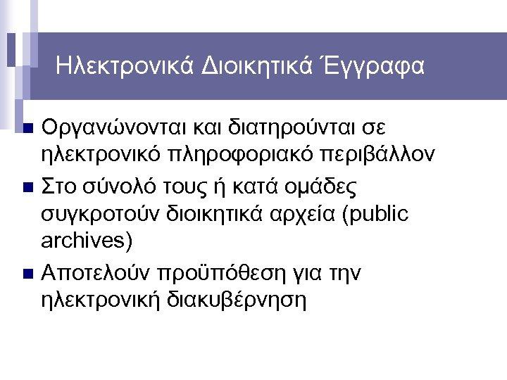 Ηλεκτρονικά Διοικητικά Έγγραφα Οργανώνονται και διατηρούνται σε ηλεκτρονικό πληροφοριακό περιβάλλον n Στο σύνολό τους