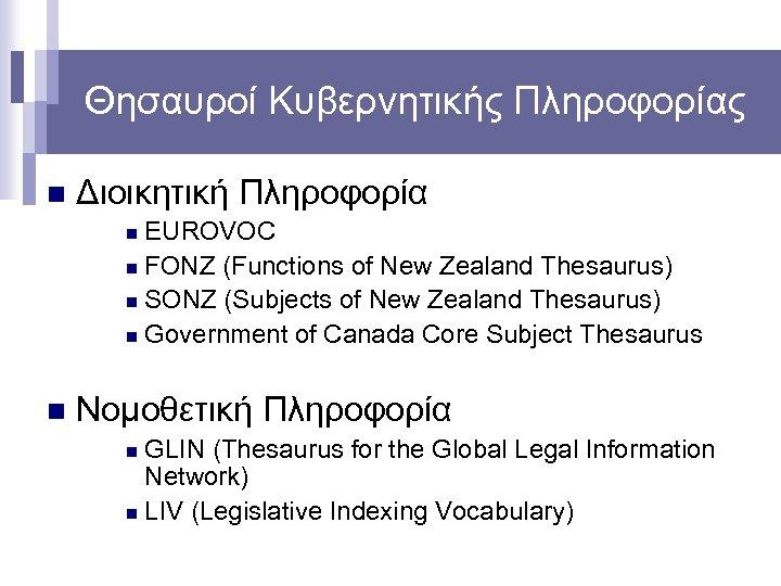 Θησαυροί Κυβερνητικής Πληροφορίας n Διοικητική Πληροφορία EUROVOC n FONZ (Functions of New Zealand Thesaurus)