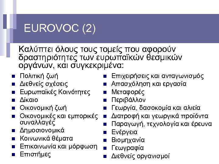 EUROVOC (2) Καλύπτει όλους τομείς που αφορούν δραστηριότητες των ευρωπαϊκών θεσμικών οργάνων, και συγκεκριμένα: