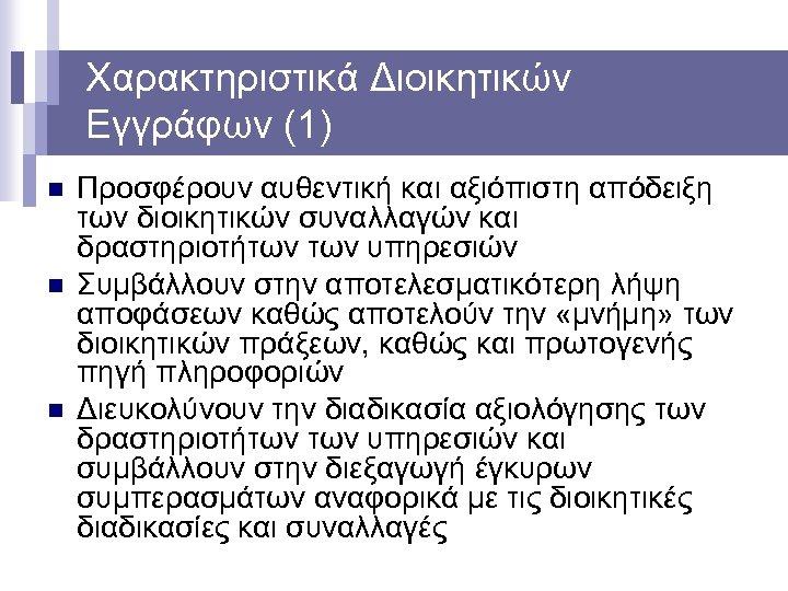 Χαρακτηριστικά Διοικητικών Εγγράφων (1) n n n Προσφέρουν αυθεντική και αξιόπιστη απόδειξη των διοικητικών