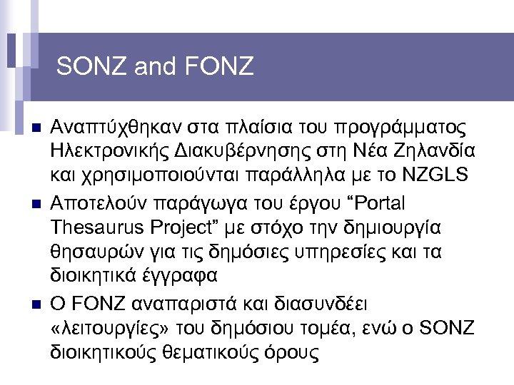 SONZ and FONZ n n n Αναπτύχθηκαν στα πλαίσια του προγράμματος Ηλεκτρονικής Διακυβέρνησης στη