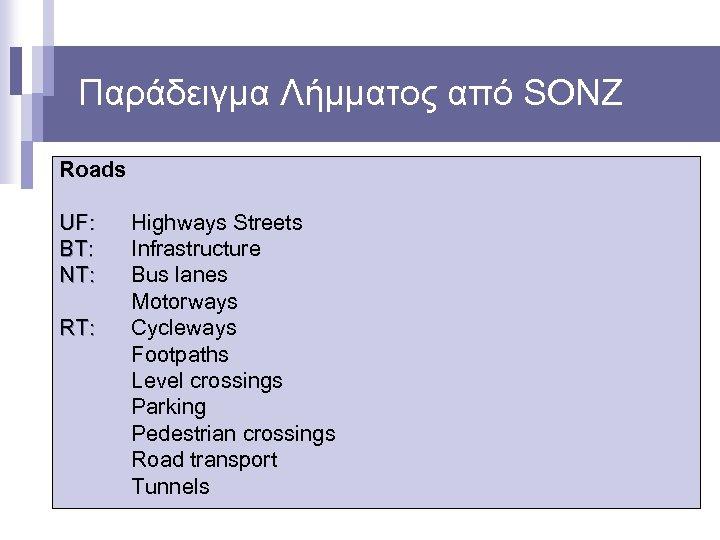 Παράδειγμα Λήμματος από SONZ Roads UF: BT: NT: RT: Highways Streets Infrastructure Bus lanes