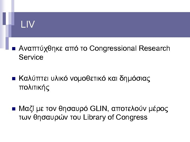 LIV n Αναπτύχθηκε από το Congressional Research Service n Καλύπτει υλικό νομοθετικό και δημόσιας