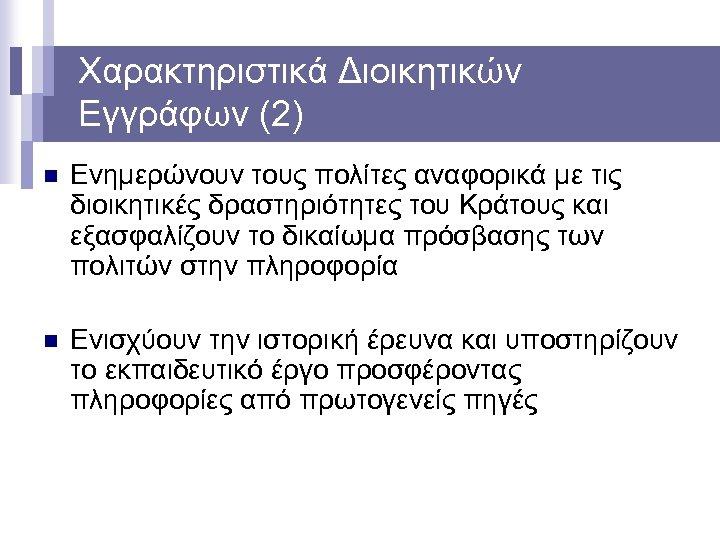 Χαρακτηριστικά Διοικητικών Εγγράφων (2) n Ενημερώνουν τους πολίτες αναφορικά με τις διοικητικές δραστηριότητες του