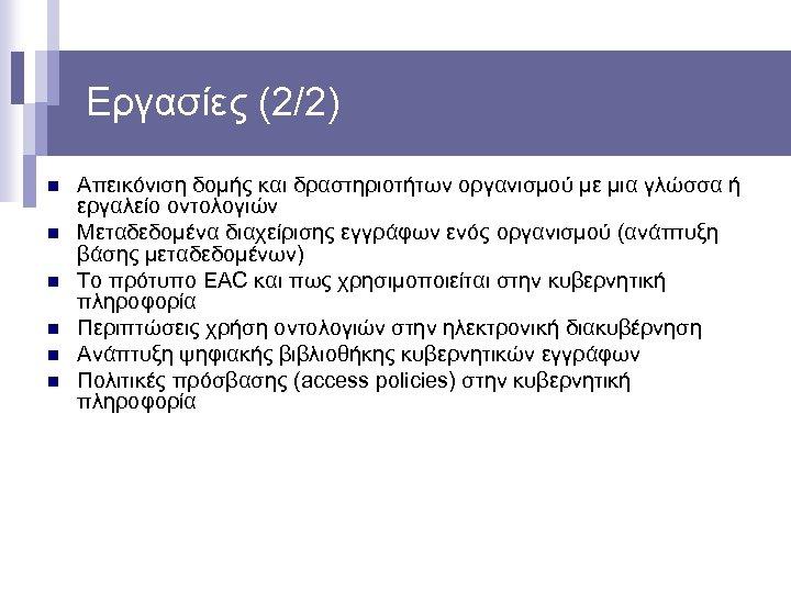 Εργασίες (2/2) n n n Απεικόνιση δομής και δραστηριοτήτων οργανισμού με μια γλώσσα ή