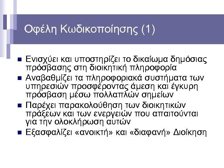 Οφέλη Κωδικοποίησης (1) n n Ενισχύει και υποστηρίζει το δικαίωμα δημόσιας πρόσβασης στη διοικητική