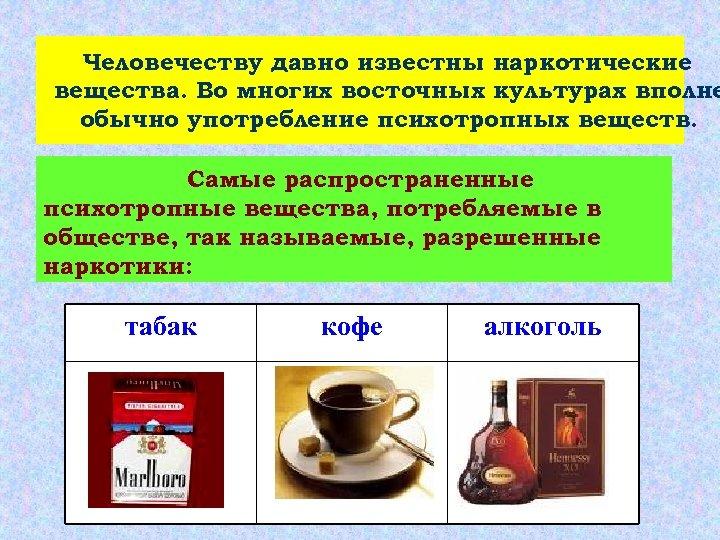 Человечеству давно известны наркотические вещества. Во многих восточных культурах вполне обычно употребление психотропных веществ.