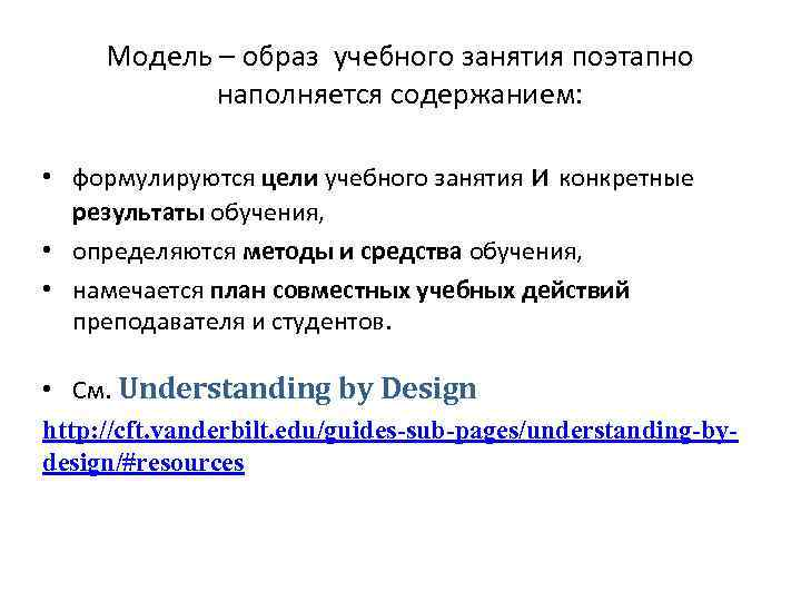 Модель – образ учебного занятия поэтапно наполняется содержанием: • формулируются цели учебного занятия и