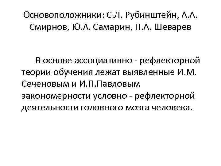 Основоположники: С. Л. Рубинштейн, А. А. Смирнов, Ю. А. Самарин, П. А. Шеварев В
