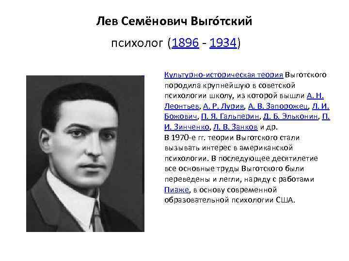 Лев Семёнович Выго тский психолог (1896 - 1934) Культурно-историческая теория Выготского породила крупнейшую в