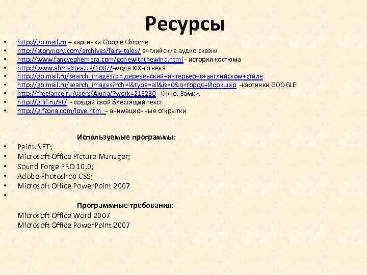 Ресурсы • • • • http: //go. mail. ru – картинки Google Chrome http: