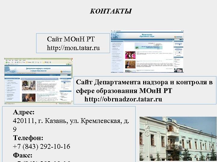 КОНТАКТЫ Сайт МОи. Н РТ http: //mon. tatar. ru Сайт Департамента надзора и контроля