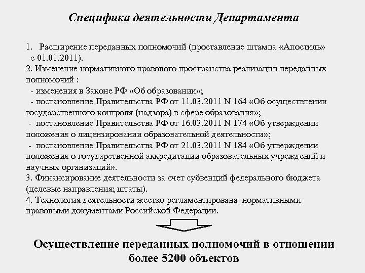 Специфика деятельности Департамента 1. Расширение переданных полномочий (проставление штампа «Апостиль» с 01. 2011). 2.