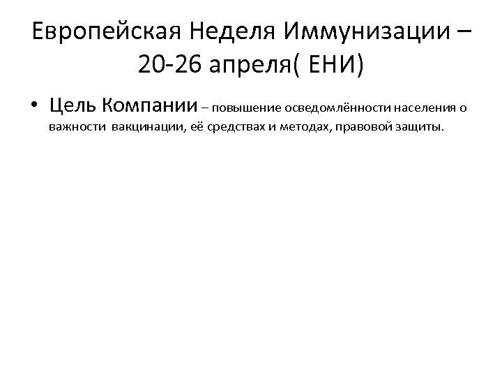 Европейская Неделя Иммунизации – 20 -26 апреля( ЕНИ) • Цель Компании – повышение осведомлённости