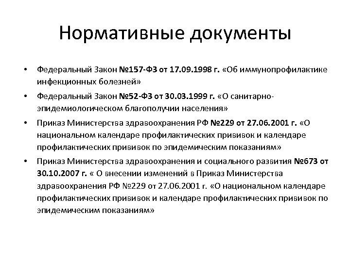 Нормативные документы • Федеральный Закон № 157 -ФЗ от 17. 09. 1998 г. «Об