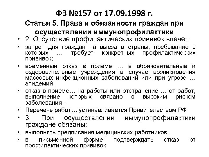 ФЗ № 157 от 17. 09. 1998 г. Статья 5. Права и обязанности граждан