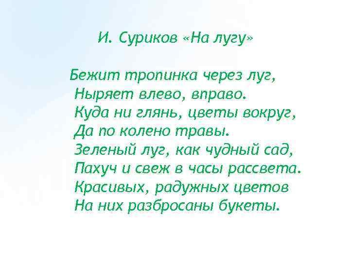 И. Суриков «На лугу» Бежит тропинка через луг, Ныряет влево, вправо. Куда ни глянь,