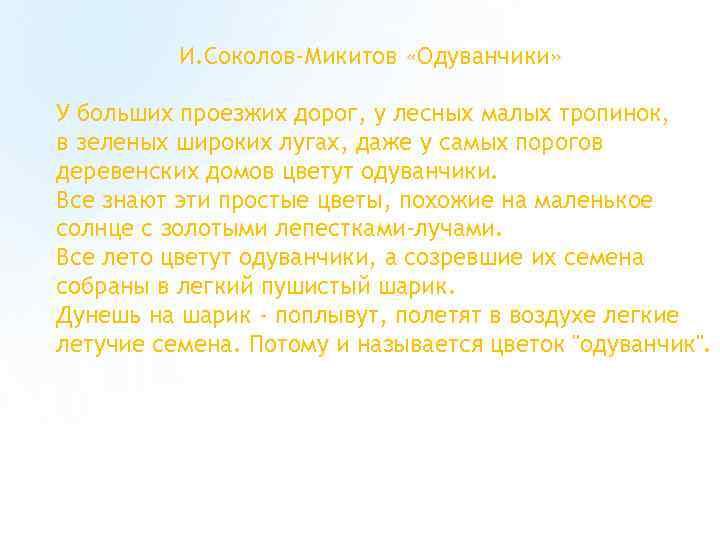И. Соколов-Микитов «Одуванчики» У больших проезжих дорог, у лесных малых тропинок, в зеленых широких