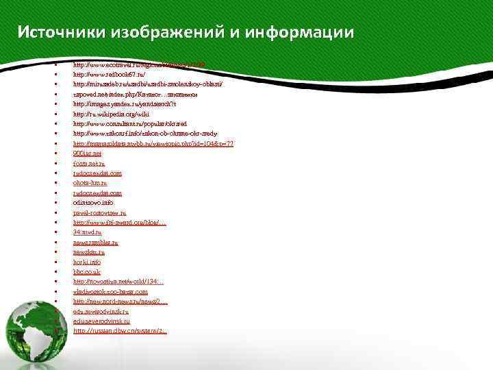 Источники изображений и информации • • • • • • • http: //www. ecotravel.