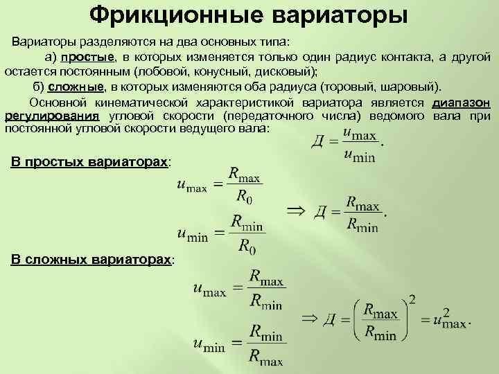Фрикционные вариаторы Вариаторы разделяются на два основных типа: а) простые, в которых изменяется только