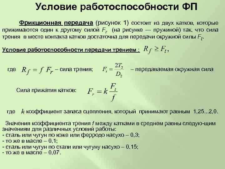 Условие работоспособности ФП Фрикционная передача (рисунок 1) состоит из двух катков, которые прижимаются один
