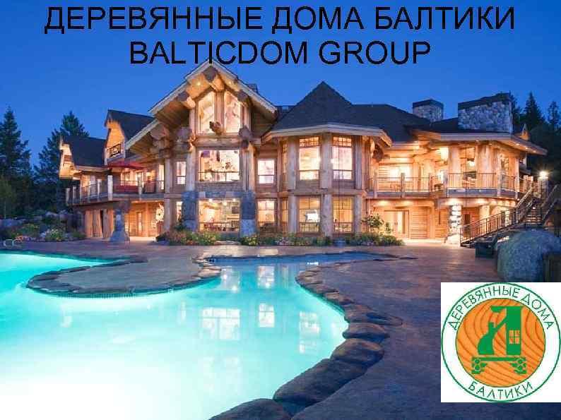 ДЕРЕВЯННЫЕ ДОМА БАЛТИКИ BALTICDOM GROUP