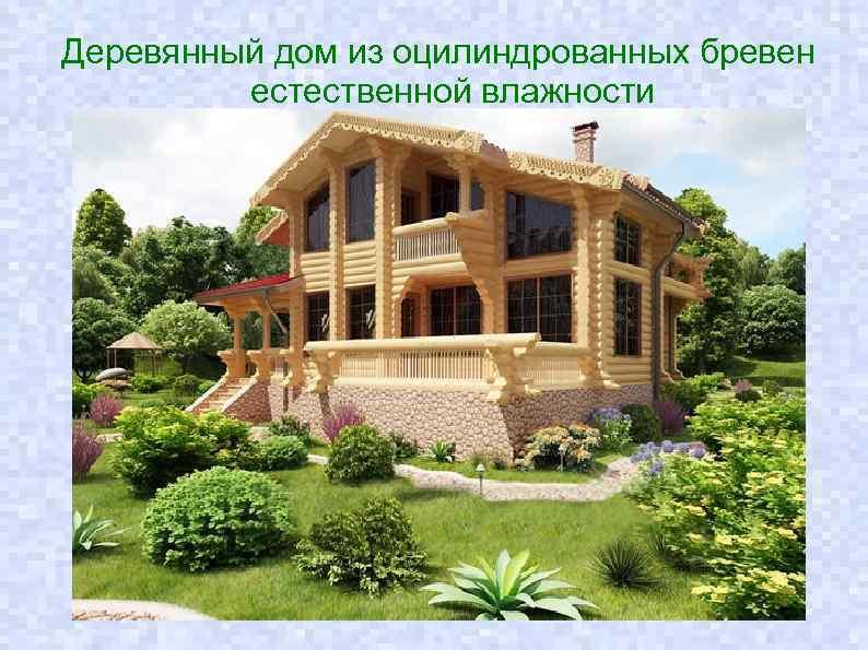 Деревянный дом из оцилиндрованных бревен естественной влажности