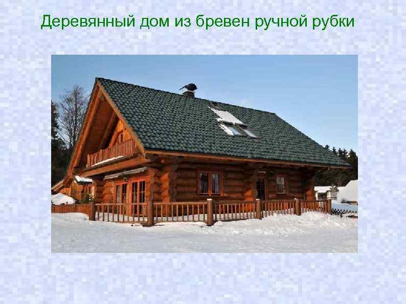 Деревянный дом из бревен ручной рубки