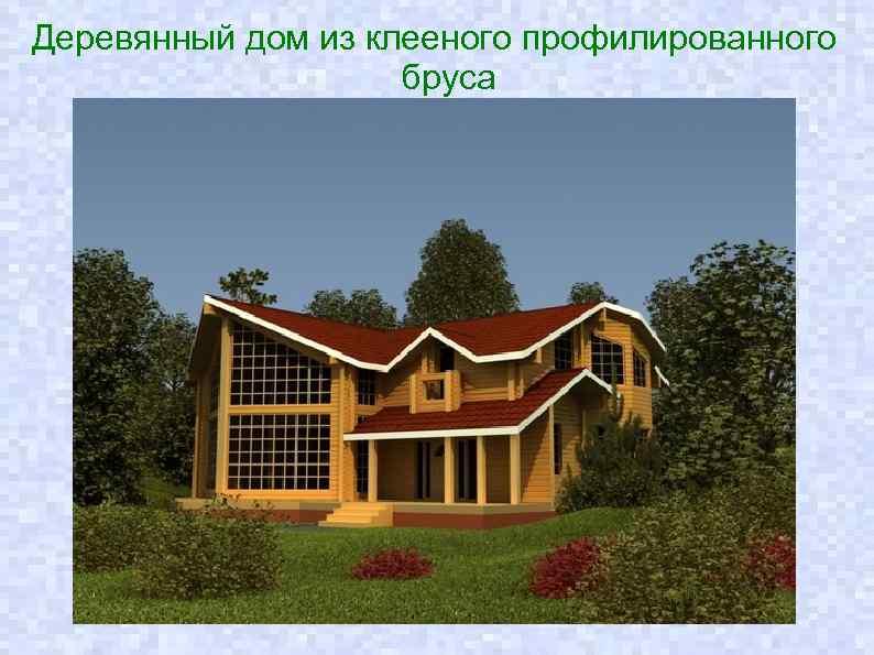 Деревянный дом из клееного профилированного бруса