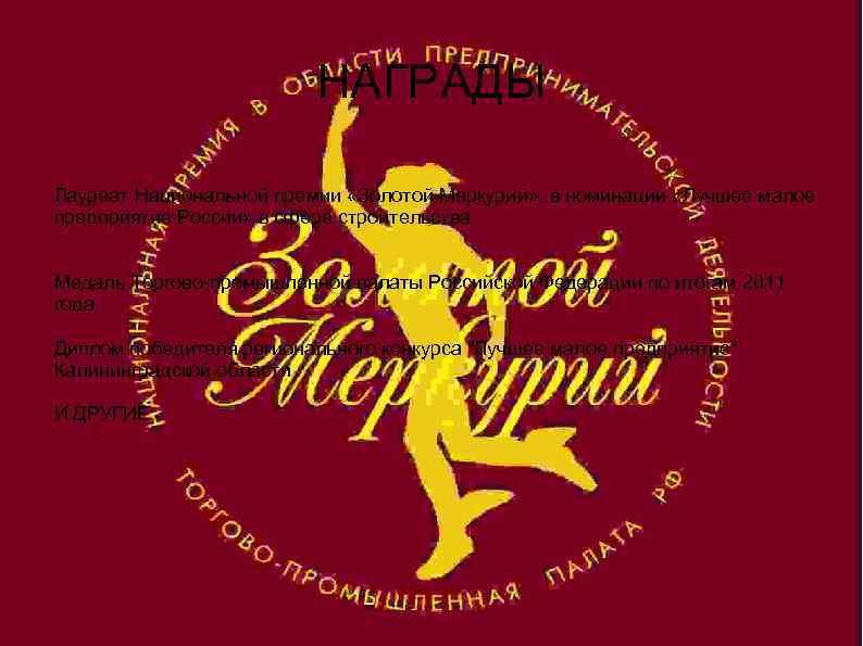 НАГРАДЫ Лауреат Национальной премии «Золотой Меркурий» в номинации «Лучшее малое предприятие России» в сфере