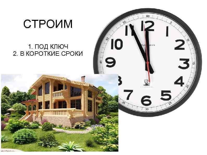 СТРОИМ 1. ПОД КЛЮЧ 2. В КОРОТКИЕ СРОКИ