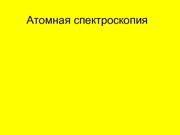 Атомная спектроскопия