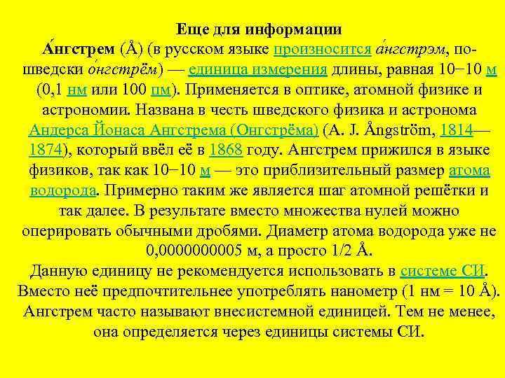 Еще для информации А нгстрем (Å) (в русском языке произносится а нгстрэм, по шведски