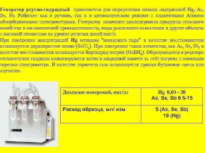 Генератор ртутно-гидридный применяется для определения низких содержаний Hg, As, Se, Sb. Работает как в